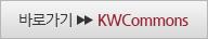 kwcommons-바로가기