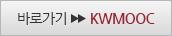 KWMOOC-바로가기